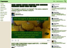 Sadovodka.ru thumbnail