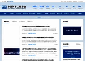 Sae-china.org thumbnail