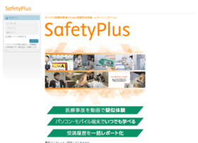 Safetyplus.jp thumbnail