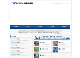 Saftec.co.jp thumbnail