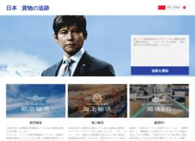Sagawa-cn.cn thumbnail