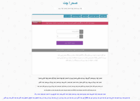 Sahar-chat.ir thumbnail