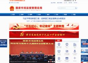 Saic.gov.cn thumbnail