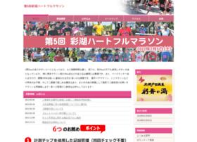 Saiko-heartful-marathon.net thumbnail