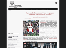 Sairon.ru thumbnail