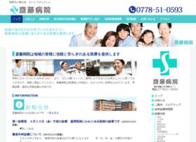Saito-hospital.org thumbnail