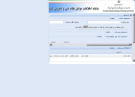 Sajar.mporg.ir thumbnail
