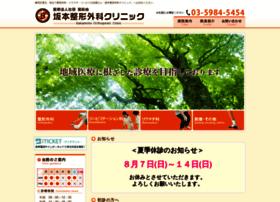 Sakamoto-seikei.jp thumbnail