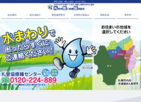 Sakkankyo.or.jp thumbnail