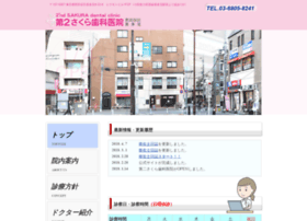 Sakura-kitami-dental.com thumbnail