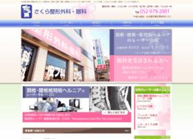 Sakura-seikei.net thumbnail