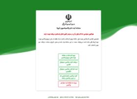 Salamat.gov.ir thumbnail