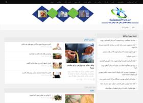 Salamatweb.ir thumbnail