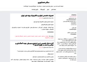 Salamhamshahri.ir thumbnail