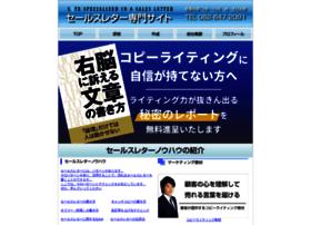 Salescopy.jp thumbnail