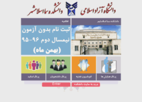 Sama-islamshahr.ir thumbnail