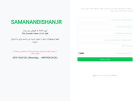 Samanandishan.ir thumbnail