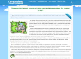 Samdizajner.ru thumbnail