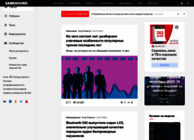 Samesound.ru thumbnail