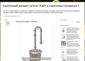 Samogonnyj-apparat-kupit.ru thumbnail