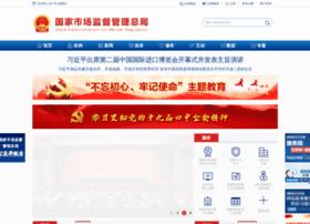 Samr.gov.cn thumbnail