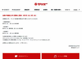 San-a.co.jp thumbnail
