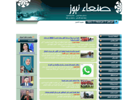 Sanaanews.net thumbnail