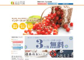 Sanchoku-ichiba.jp thumbnail