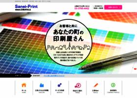 Sanei-print.co.jp thumbnail