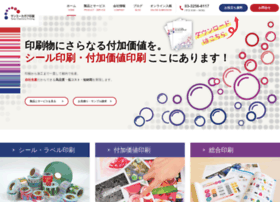 Saneikagaku.co.jp thumbnail