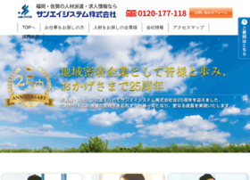 Saneisystem.co.jp thumbnail