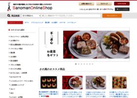 Sanoman.jp thumbnail