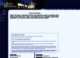 Santa-barbara.ru thumbnail