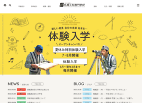Sapporo-kouka.ac.jp thumbnail