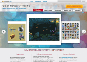 Saranai.ru thumbnail