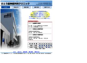 Satoh-clinic.jp thumbnail