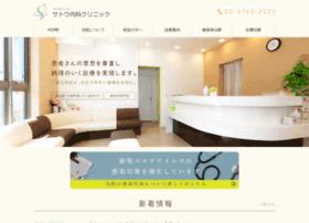 Satonaika.clinic thumbnail