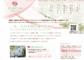 Satsuki.ne.jp thumbnail