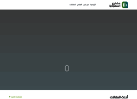 Saudiprojects.net thumbnail