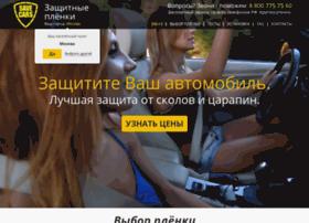 Savecars.ru thumbnail