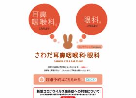 Sawada-clinic.jp thumbnail