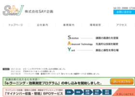 Say-p.co.jp thumbnail
