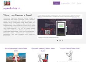 Sayansk-zima.ru thumbnail