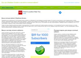 Sberbank-kabinet.ru thumbnail