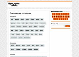 Sbornik-mudrosti.ru thumbnail