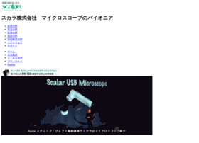 Scalar.co.jp thumbnail