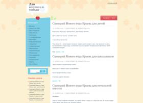 Scenarii-dlja-vedushchego.ru thumbnail