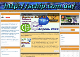 Schip.com.ua thumbnail