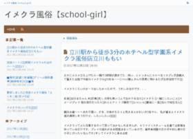School-girl.jp thumbnail