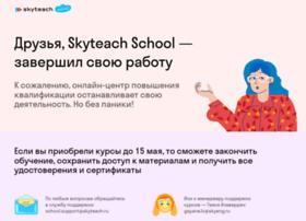 School.skyteach.ru thumbnail